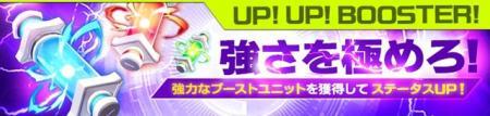 新クエスト「UP!UP!BOOSTER」実装!-