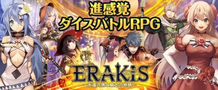 エラキス~永遠の塔と騎士の物語~