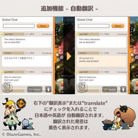 グローバルチャット、ギルドチャットに自動翻訳機能を追加