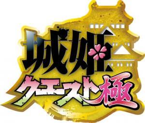 城姫クエスト-極(きわみ)