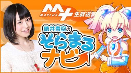 MAPLUS+生放送-徳井青空のそらまるナビ