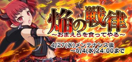 新イベント【焔の戦律~おまえらを食ってやる~】