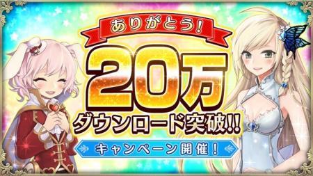 OZ-Chrono-Chronicle_20万ダウンロード突破