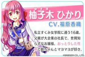 柚子木ひかり(CV