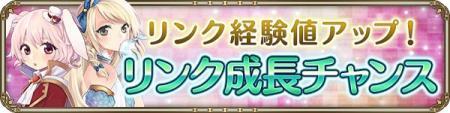 キャンペーン④-STORYクエストの獲得リンク経験値2倍!