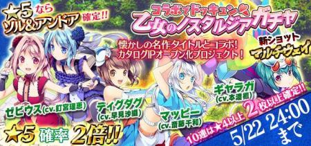 『カタログIPオープン化プロジェクト』×『ゴシックは魔法乙女』_2