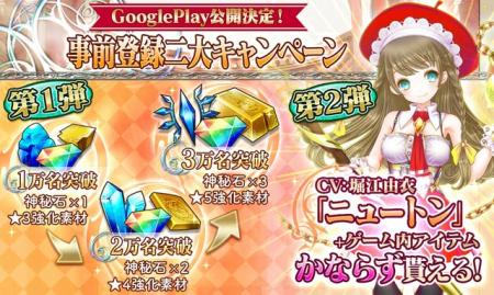 「GooglePlay版公開決定!事前登録二大キャンペーン」実施中!