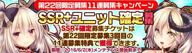 「限定募集」11連募集-キャンペーンとSSR+ユニット確定募集を実施!