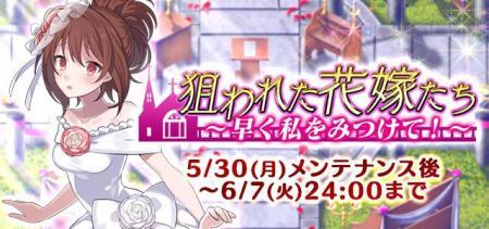 新イベント【狙われた花嫁たち~早く私をみつけて!~】開催