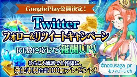 Twitterキャンペーン