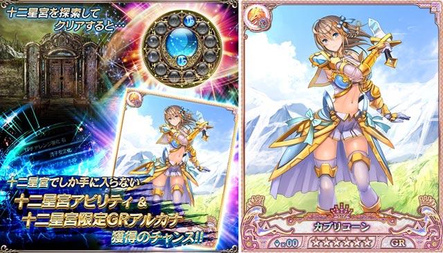 イベントをプレイして十二聖宮限定アルカナをゲット!