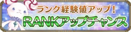 キャンペーン⑤-STORYクエストの獲得RANK経験値2倍!