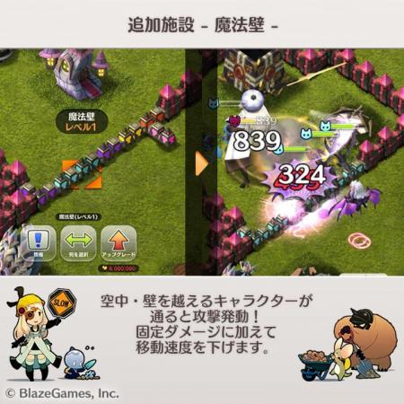新施設『魔法壁』を追加!コアシンボルLv11より建設可能です。