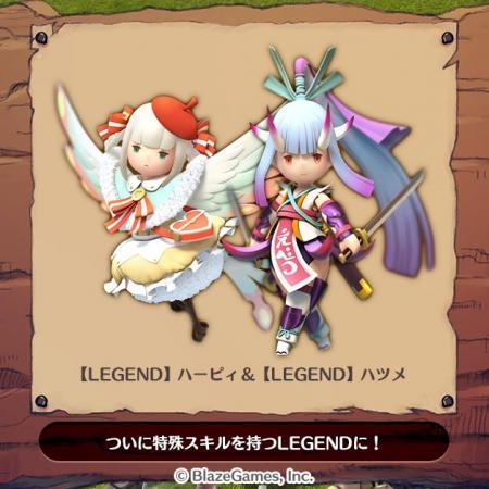 新キャラクター【LEGEND】ハツメ、ハーピィが登場!