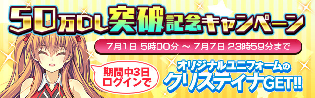 50万ダウンロード突破記念ログインボーナスキャンペーン_2