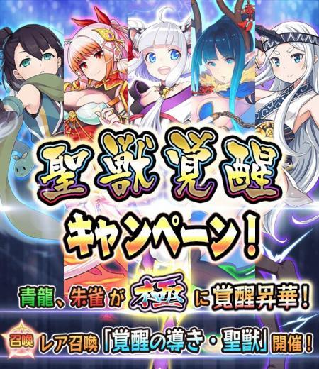 「聖獣覚醒キャンペーン」開催!