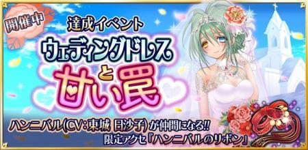 「ハンニバル(CV:東城日沙子)」が仲間になるイベント「ウェディングドレスと甘い罠」開催!