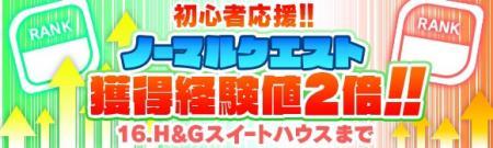 初心者応援!!ノーマルクエスト獲得経験値2倍キャンペーン