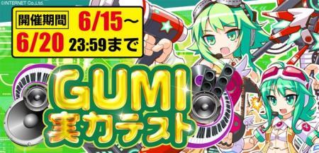 女子メカ!--ねじまき学園生徒会戦記-×GUMI