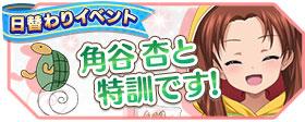 日替わりイベント:角谷杏と特訓です!