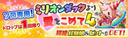 400万DL記念イベントクエスト「ミリオンダックより愛を込めて4」配信!