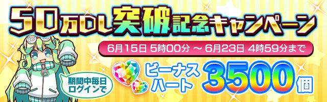 50万ダウンロード突破記念ログインボーナスキャンペーン_1