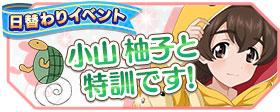 日替わりイベント:小山柚子と特訓です!