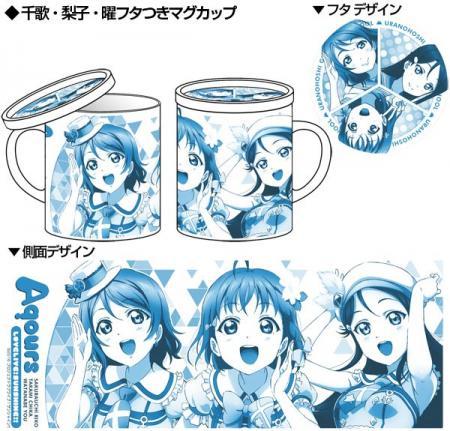 千歌・梨子・曜フタつきマグカップs