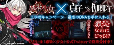 01_貞子vs伽椰子コラボ