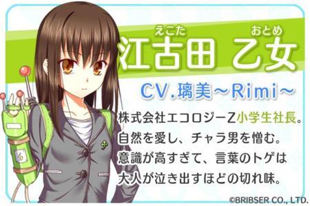 江古田 乙女(CV