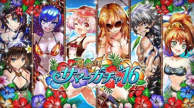 夏限定-サマーガチャ'16