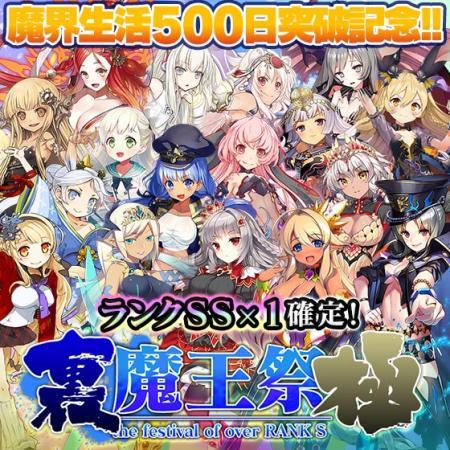 魔界生活500日突破記念!!「裏・魔王祭-極」