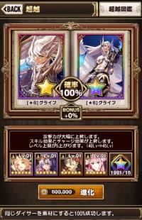 [★6]グライフ(UR)_1