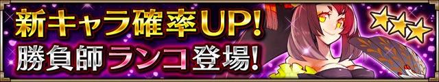 ☆3新キャラクターが手に入りやすい「ランコ確率UPガチャ」を期間限定で開催!