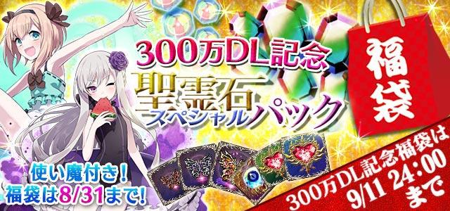 300万DL記念聖霊石スペシャルパック福袋