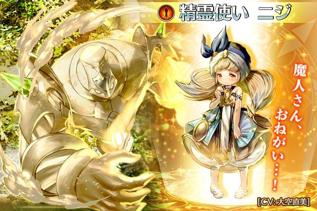 ☆3新キャラクター精霊使い「ニジ」を追加