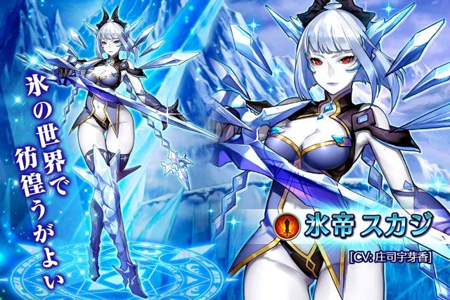 追加キャラクター:氷帝「スカジ」