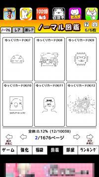 device-2016-09-21-145706